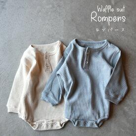 ワッフル ロンパース 名入れ 刺繍 出産祝い ギフト 子供服 キッズ服 ベビー 服 おしゃれ アースカラー