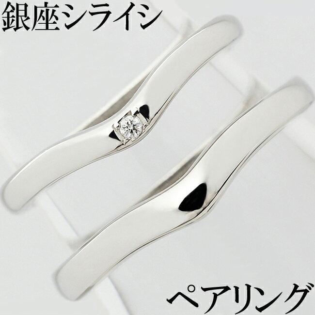 銀座ダイヤモンド シライシ ダイヤ 0.011ct Pt900 ペアリング リング 指輪 V字 8.5号 14号【中古】【新品仕上げ済】