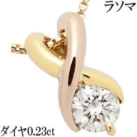 ラソマ ダイヤ 0.23ct ペンダント ネックレス K18 K18PG【中古】【新品仕上げ済】