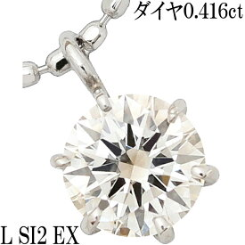 ダイヤ 0.416ct L SI2 EX ペンダント ネックレス Pt900【中古】【新品仕上げ済】【ネックレス新品】