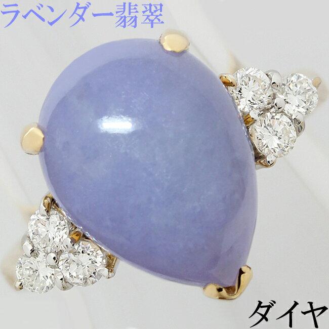 ラベンダーヒスイ 翡翠 ダイヤ リング 指輪 K18 K18WG 6.5号【中古】【新品仕上げ済】