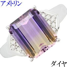 アメトリン 4.98ct ダイヤ 0.08ct サファイア 0.10ct 指輪 リング K18WG 15号【中古】【新品仕上げ済】