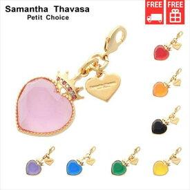 サマンサタバサ SamanthaThavasaPetitChoice チャーム プチカラーコレクション ハートティアラファスナートップ