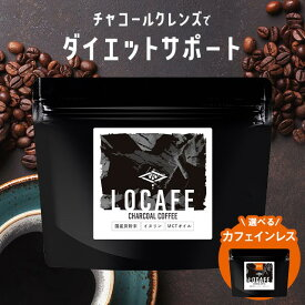【charcoal coffee LOCAFE】100g チャコールコーヒー 炭コーヒー MCTオイル 国産炭粉末 カフェインレス 食物繊維 イヌリン 乳酸菌 クロロゲン酸 健康 クレンズ ダイエット 美容 香料甘味料不使用 飲みやすい 送料無料 きりしま農園