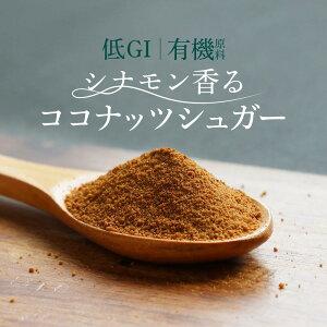 有機原料使用 ココナッツシュガー 低GI シナモン ダイエット 砂糖 アンチエイジング ミネラル スーパーフード 健康 食品 甘味料 粉末 パウダー 甘さ控えめ 優しい甘さ お菓子作り コーヒー