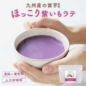 紫いも パウダー ラテ (150g) 無添加 国産 紫芋 むらさきいも ムラサキイモ パウダー 粉末 紫いも粉 さつまいも さつま芋 ドリンク 着色料不使用 人工甘味料不使用 食物繊維 ビタミン 鹿児島県