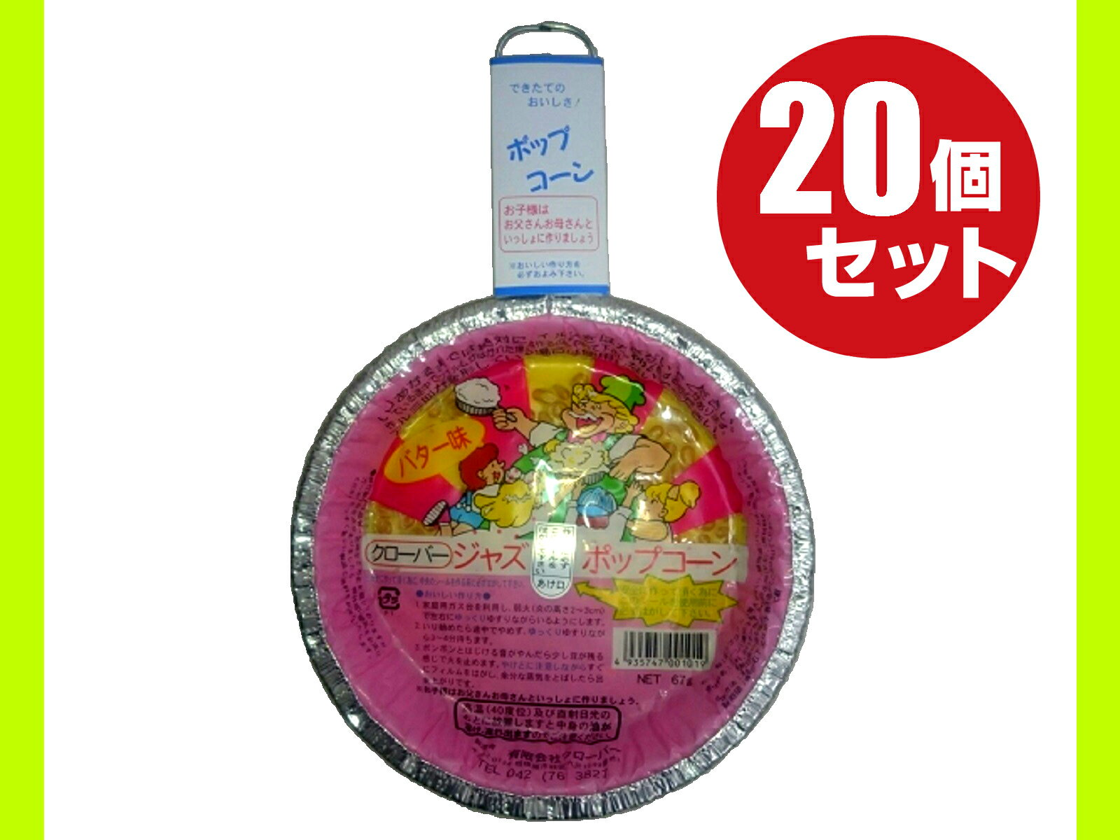 【IH可】ジャズポップコーン(バター)20個入り★パーティー