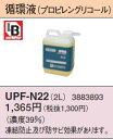 ¢コロナ温水ルームヒーター 関連部材循環液(プロピレングリコール)【UPF-N22】【UPFN22】
