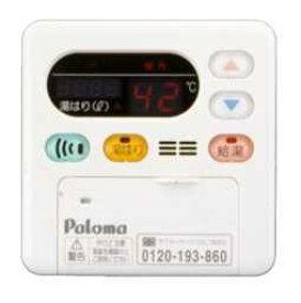 ###ψパロマ ガス給湯器部材 【MC-115V】(MC115V) ボイス 給湯リモコン