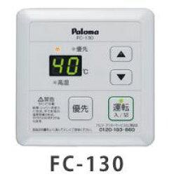 ψ《あす楽》◆15時迄出荷OK!パロマ  ガス給湯器部材【FC-130】ふろリモコン
