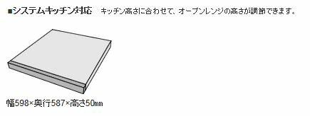 パナソニック ビルトイン電気オーブンレンジ部材【AD-F60】高さ900mm対応ビルトイン機器用台輪あっせん部材
