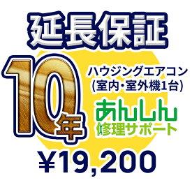 ハウジングエアコン 延長保証【10年サポート】(室外機と室内機1台)※ハウジングエアコンをご購入のお客様のみの販売となります