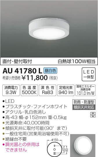 βコイズミ 照明 薄型幹下シーリング【AU41780L】LED一体型 昼白色 ON-OFFタイプ 直付・壁付取付 白熱球100W相当 防雨・防湿型
