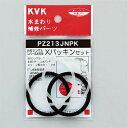 《あす楽》◆15時迄出荷OK!▽KVK補助用パッキン【PZ213JNPK】Xパッキンセット