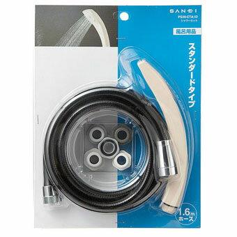 ▽《あす楽》◆15時迄出荷OK!π三栄水栓/SANEI【PS39-CTA-WW】シャワーセット