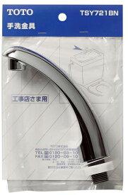 《あす楽》◆15時迄出荷OK!TOTO トイレまわり取り替えパーツ【TSY721BN】ロータンク手洗い金具