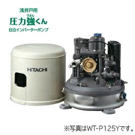 《あす楽》◆15時迄出荷OK!日立 インバーターポンプ【WT-P125Y】浅井戸用自動ポンプ 圧力強くん 125W 単相100V