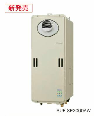 リンナイ【RUF-SE2010AW】ガス給湯器 設置フリータイプ フルオート 給湯・給水接続15A【RUFSE2010AW】