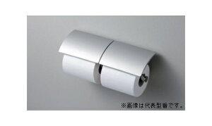 TOTO アクセサリー 【YH63B#MS】(マットタイプ) 二連紙巻器 芯棒可動タイプ