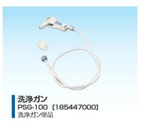 ネポン 関連部材【PSG-100】(185447000)プリティーナ 洗浄ガン(単品)