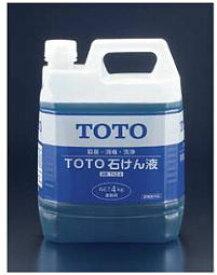 ###TOTO【THZ4】石けん液(4kg) 青色