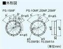 《あす楽》◆15時迄出荷OK!三菱 換気扇部材【PS-25MF】丸形フランジ