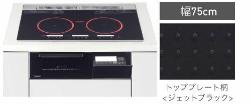βパナソニック【KZ-XP77K】IHクッキングヒーター Xシリーズ X7タイプ 3口IH 幅75cm ダブル(左右IH)オールメタル対応 IH&遠赤 Wフラット ラクッキングリル搭載