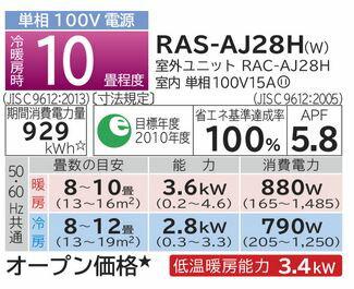 日立ルームエアコン【RAS-AJ28HW】スターホワイト2018年AJシリーズ単相100V10畳用(旧品番RAS-AJ28GW)