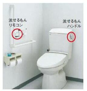 ▽INAX トイレ用器具 【CWA-69】リモコン自動洗浄ハンドル 流せるもん