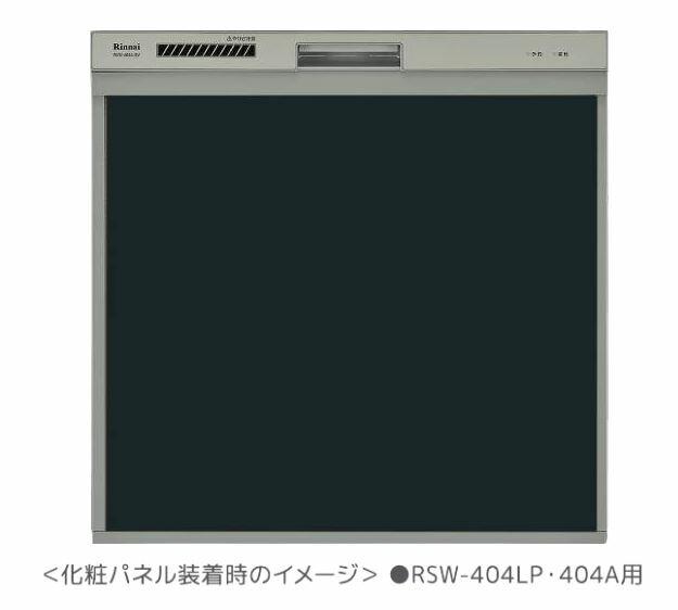 リンナイ 食器洗い乾燥機 オプション【KWP-404P-B】取替用タイプ 化粧パネル ブラック