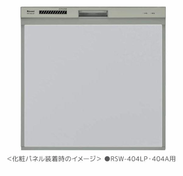 リンナイ 食器洗い乾燥機 オプション【KWP-404P-GY】取替用タイプ 化粧パネル グレー