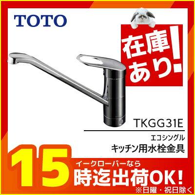 ∞《あす楽》◆15時迄出荷OK!TOTO【新品番TKGG31E】エコシングル 台付シングル13(台所)(JIS)