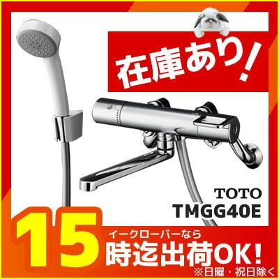 「期間限定」∞《あす楽》◆15時迄出荷OK!TOTO【新品番TMGG40E】スパウト長さ170mm エアイン(樹脂)シャワー