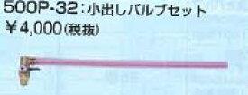 『カード対応OK!』サンダイヤ オイルタンク【500P-32】小出しバルブセット