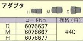 ●『カード対応OK!』リョービ/RYOBI【6076677】アダプタ H