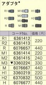 ●『カード対応OK!』リョービ/RYOBI【3360224】アダプタ M3