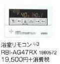 『カード対応OK!』コロナ 石油給湯器 部材【RBI-AG47RX】ボイス 浴室リモコン