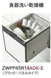 ###クリナップ プルオープン食器洗い乾燥機【ZWPP45R14ADK-E】(ブラック/パネルタイプ) 受注約2週 (旧品番 ZWPP45R09ADK-E)