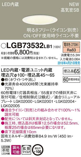 βパナソニック 照明器具【LGB73532LB1】LEDダウンライト60形拡散電球色 {E}
