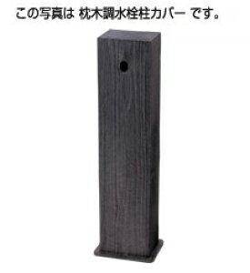 タキロンシーアイ 施工部材【290999】枕木調水栓柱カバー 850 黒褐色 ナチュラルシリーズ