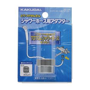 カクダイ【393-506】シャワーホース用アダプター
