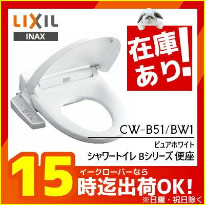 ∠《あす楽》◆即納品!INAX 便座 【CW-B51/BW1】シャワートイレBシリーズ BW1ピュアホワイト