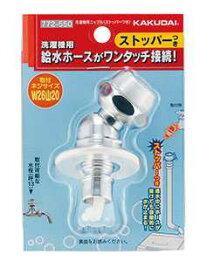 ▽《あす楽》◆15時迄出荷OK!カクダイ【772-550】洗濯機用ニップル(ストッパーつき)