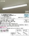 ‡‡‡βパナソニック 照明器具【LGB52120LE1】LEDベースライト直管32形×2昼白色 {E}