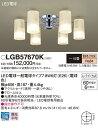 βパナソニック 照明器具【LGB57670K】LEDシャンデリア60形×6電球色 {E}