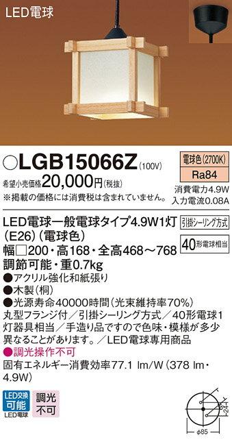 βパナソニック 照明器具【LGB15066Z】LEDペンダント40形電球色 {E}