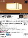 ###βパナソニック 照明器具【LGB15325】LEDペンダント100形×4電球色 {G} 受注生産