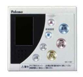 パロマ ガス給湯器部材 【MC-118V】(MC118V) ボイス&インターホン 給湯リモコン