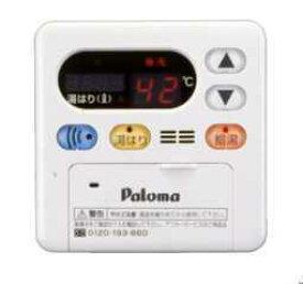 パロマ ガス給湯器部材 【MC-117V】(MC117V) ボイス 給湯リモコン (部品扱い)