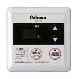パロマ ガス給湯器部材 【MC-117】(MC117) 湯はりコール 給湯リモコン(部品扱い)